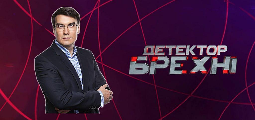 """Эксперт-полиграфолог проекта """"Детектор лжи"""""""