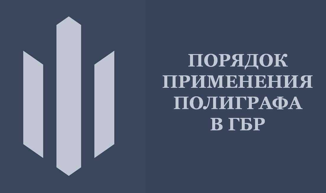 ГБР полиграф порядок инструкция