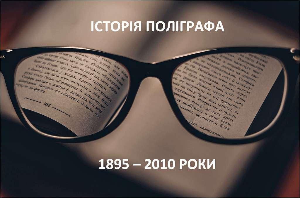 історія история полиграфа поліграфа