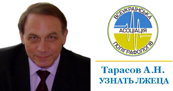 Тарасов А. _Узнать лжеца литература полиграф