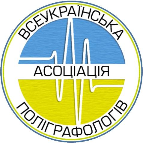 логотип всеукраїнської асоціації поліграфологів