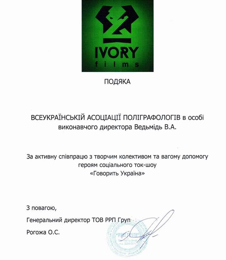 телеканал украина полиграф рекомендация