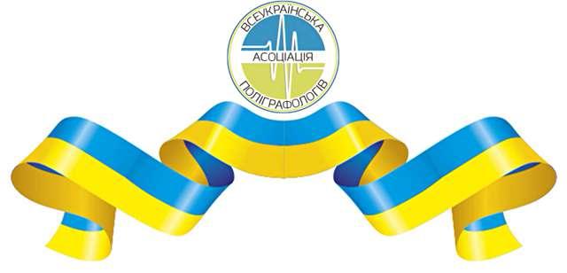 лого вап асоціації поліграфологів