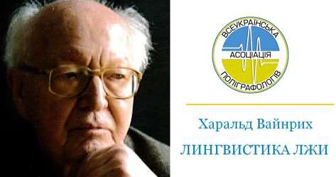X. Вайнрих ЛИНГВИСТИКА ЛЖИ полиграф литература
