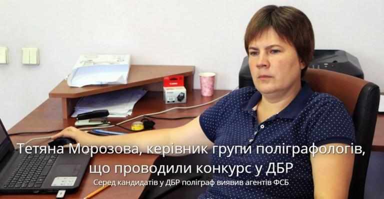 Морозова Тетяна Романівна ДБР ВАП поліграфолог