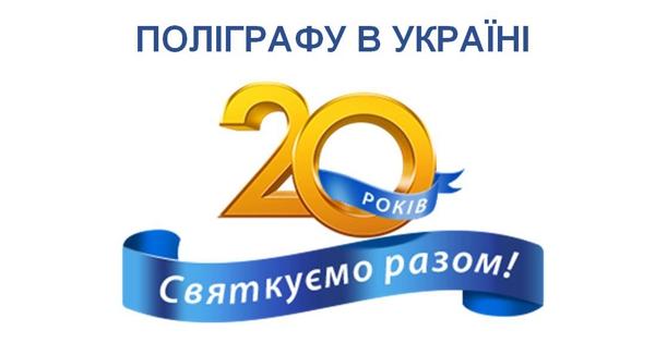 поліграфу україні 20 років 20 лет полиграфу в украине