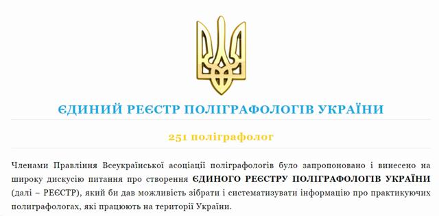 реєстр поліграфологів реестр полиграфологов украина