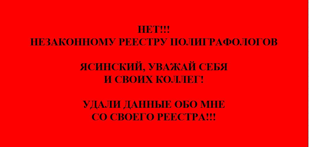 незаконний реєстр поліграфологів незаконный реестр полиграфологов