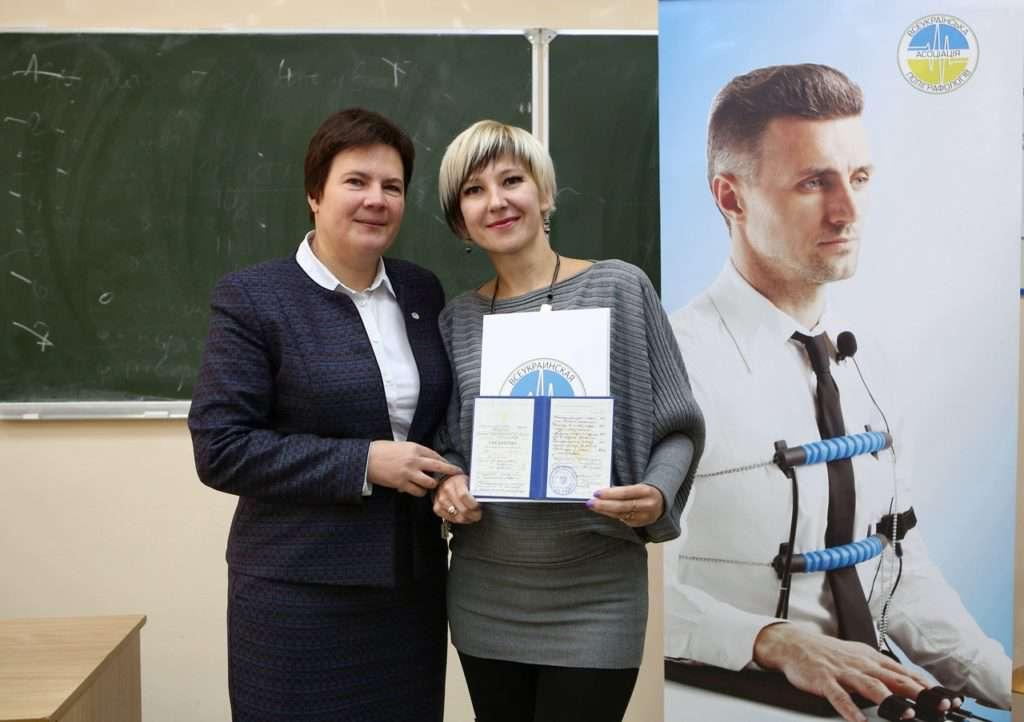 Випускниця курсів поліграфологів ВАП Волкова Юлія Михайлівна