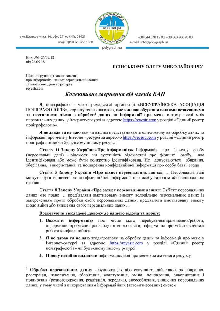 реестр ясинского полиграфологов поліграфологів reyestr.com