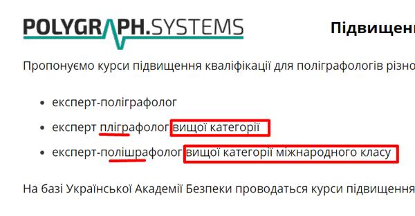 евразийская ассоциация полиграфологов полиграф системз polygraph systems