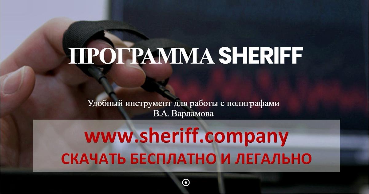 програма sheriff шериф шеріф