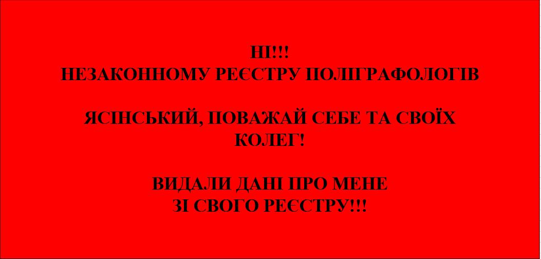 незаконний реєстр поліграфологов незаконный реестр полиграфологов
