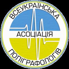 логотип всеукраїнської асоціації поліграфологів вап всеукраинской ассоциации полиграфологов