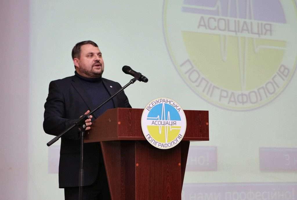Поліграфолог - член ВАП Шерстобаєв Аркадій Олександрович