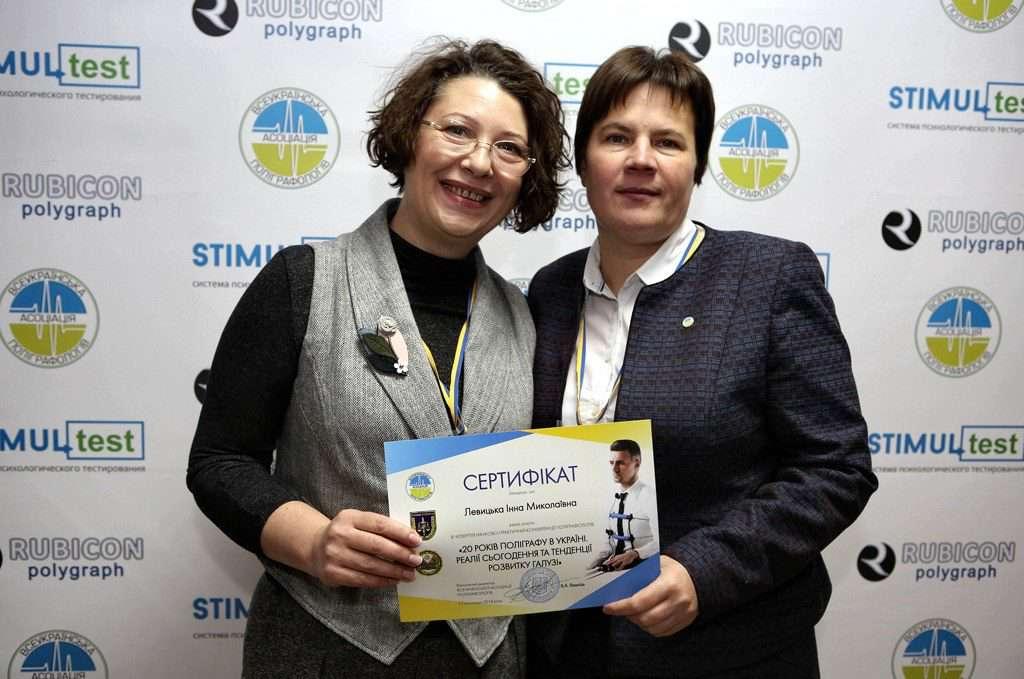 Поліграфолог - член ВАП з Маріуполя Левицька Інна Миколаївна та Президент ВАП Морозова Тетяна Романівна