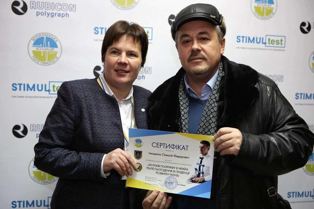 Президент ВАП Морозова Тетяна Романівна та поліграфолог - член ВАП Ілющенко Олексій Федорович