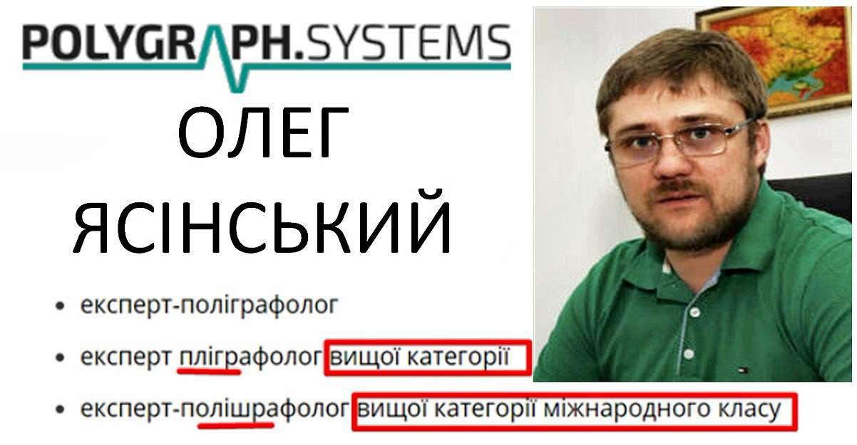 ясинский олег ясинський поліграфолог polygraph.systems