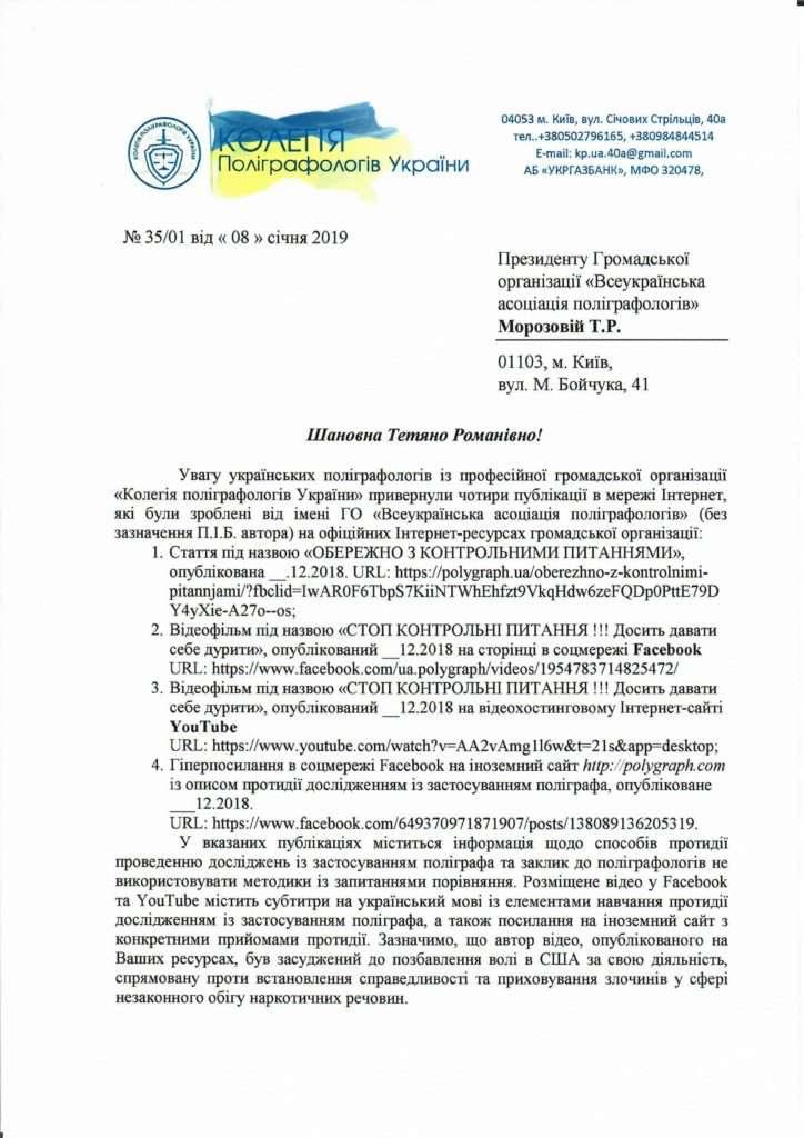 Лист до ВАП від колегії поліграфологів України