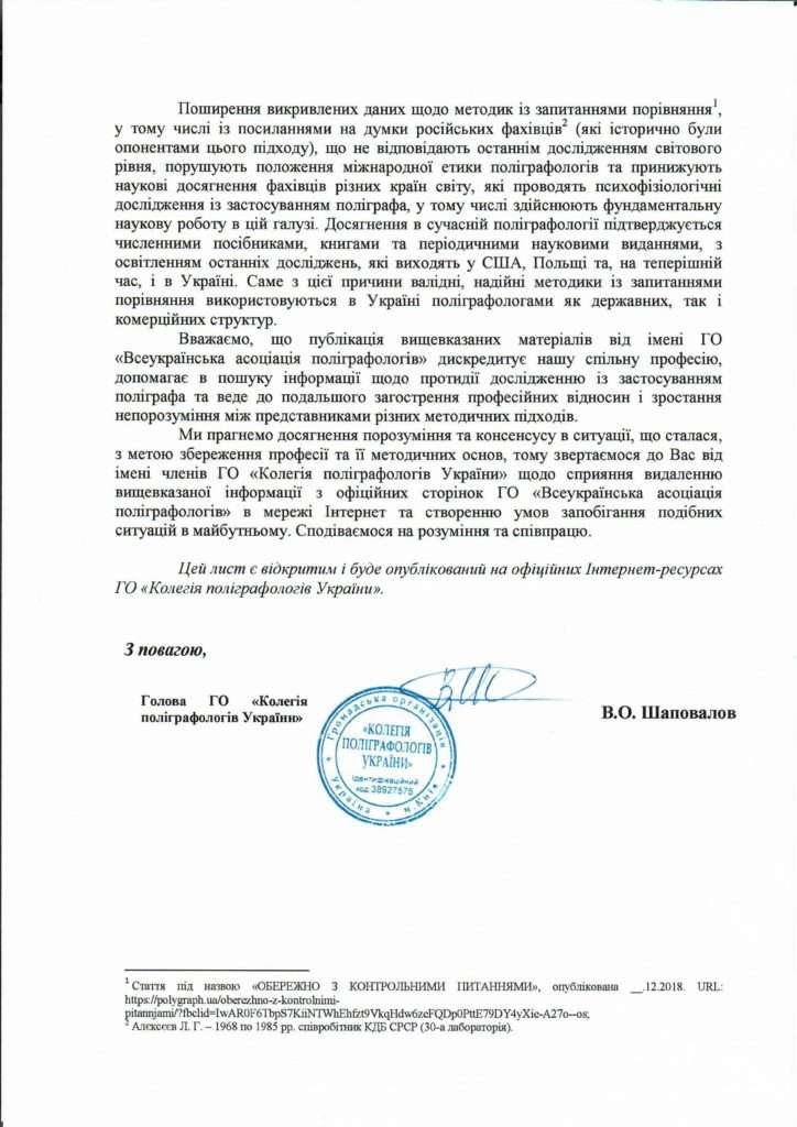 Лист до ВАП від колегії поліграфологів України друга сторінка