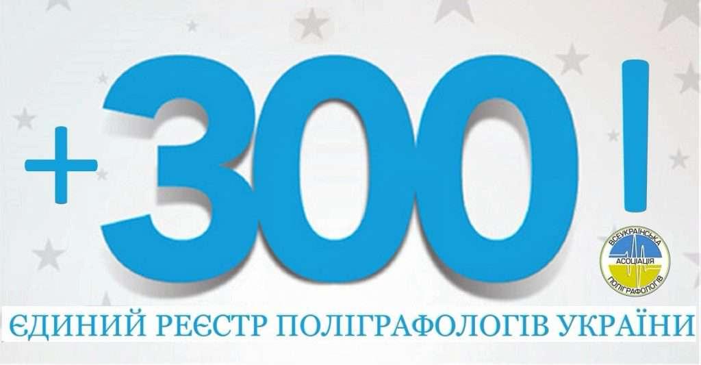 реєстр поліграфологів реестр полиграфологов україни украины