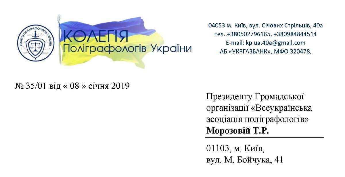 лист колегія поліграфологів україни коллегия полиграфологов украины