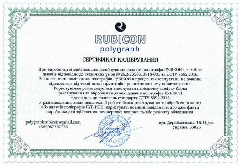 сертифікат калібрування сертификат калибровки полиграфа поліграфа