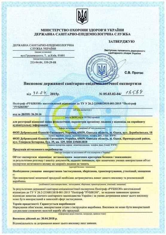 документи на поліграф рубікон полиграф рубикон декларация декларація