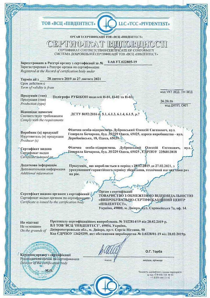 сертификат полиграф рубикон сертифікат поліграф rubicon рубікон