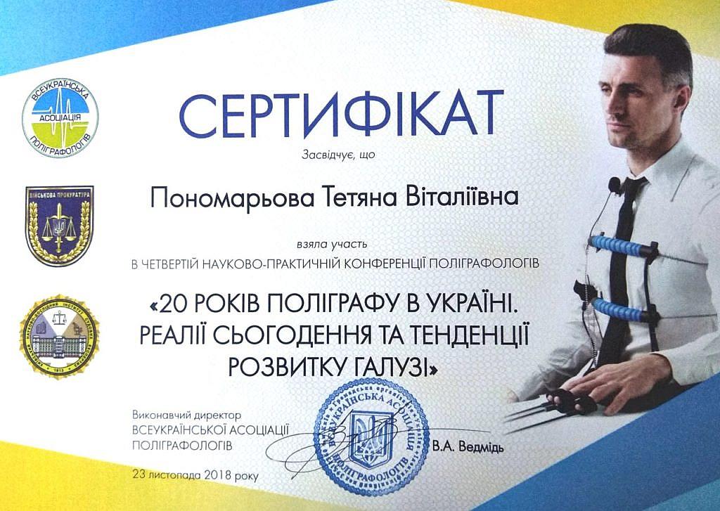 Сертифікат Четвертої конференції ВАП