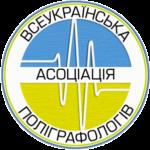 Логотип лого ВСЕУКРАЇНСЬКА АСОЦІАЦІЯ ПОЛІГРАФОЛОГІВ