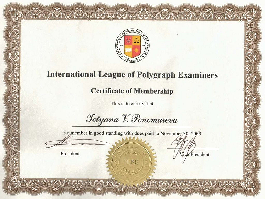 Пономарьова Т.В. є членом International League of Polygraph Exeminers