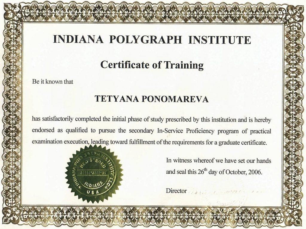Сертифікат про навчання Пономарьової Т.В. в Indian Polygraph Institue