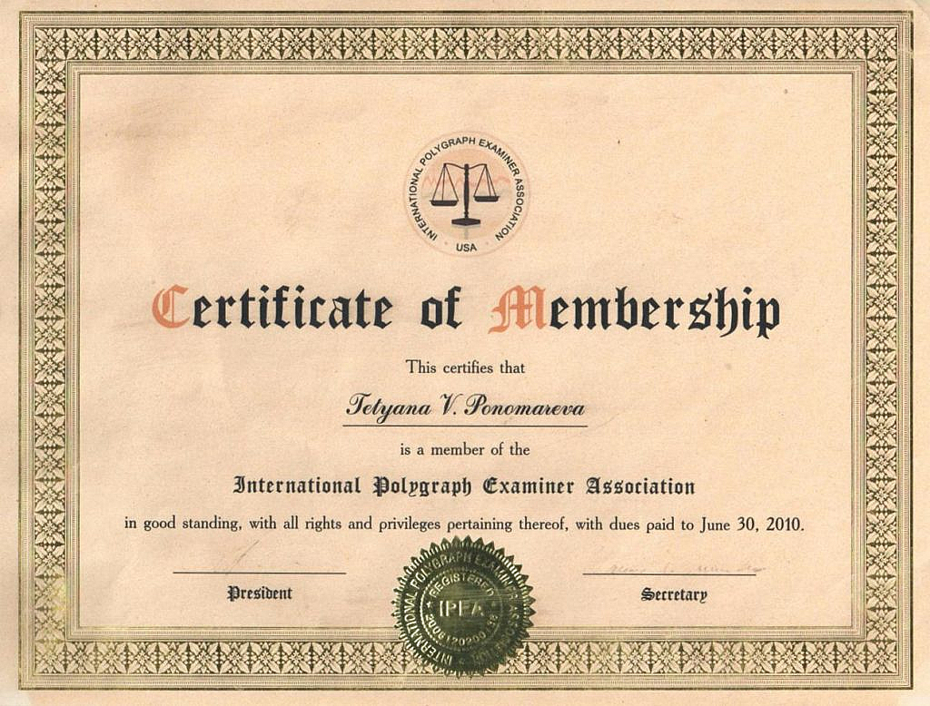 Пономарьова Т.В. є членом International Polygraph Examiner Association