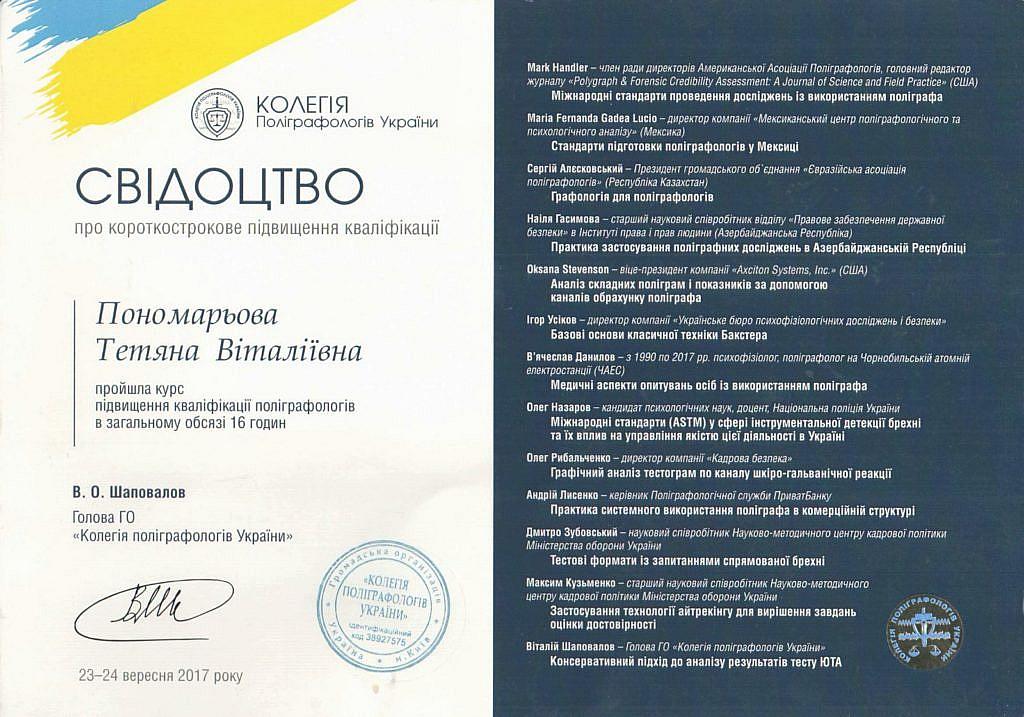 Свідоцтво про підвищення кваліфікації в Колегії поліграфологів України