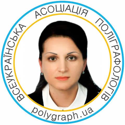 Балацкая Оксана – адвокат-медиатор, полиграфолог