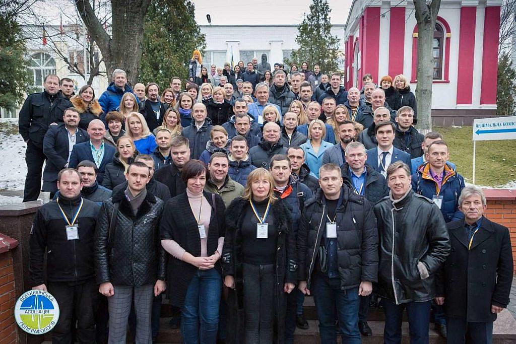 Конференція поліграфологів в 2018 році