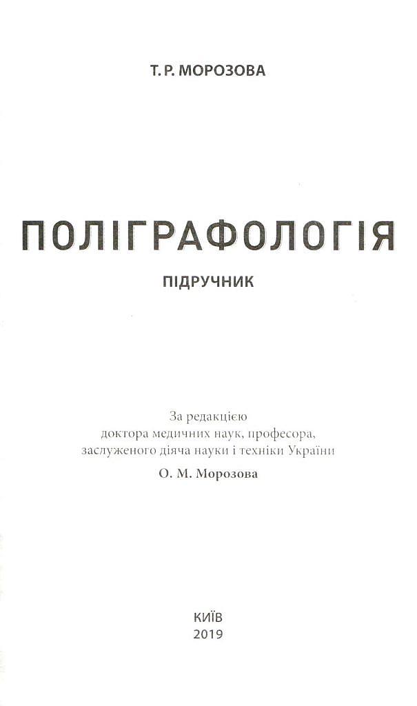 Підручник від президента Всеукраїнскької асоціації поліграфологів