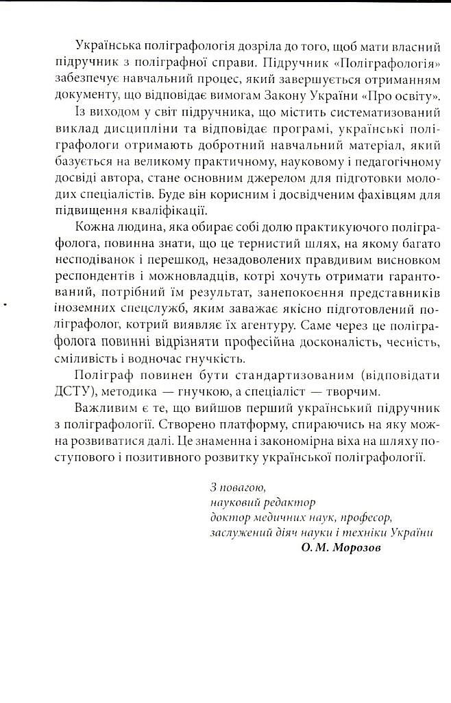 Українська поліграфологія