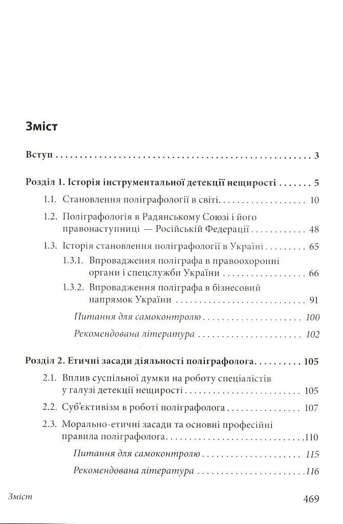 Зміст підручника Поліграфологія