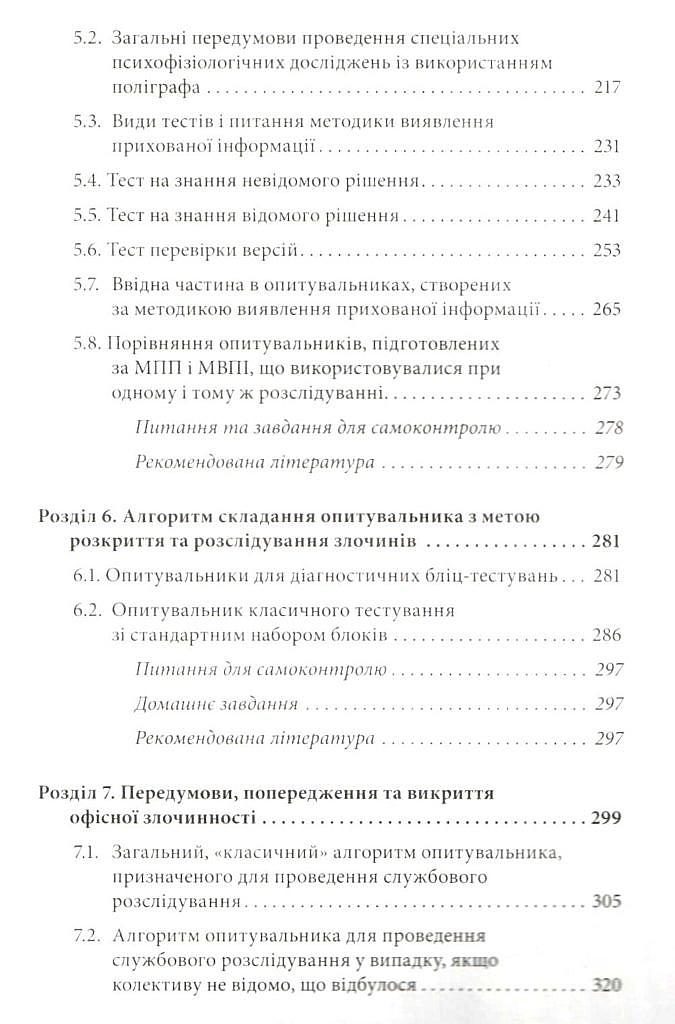 Зміст та розділи українського підручника з поліграфології