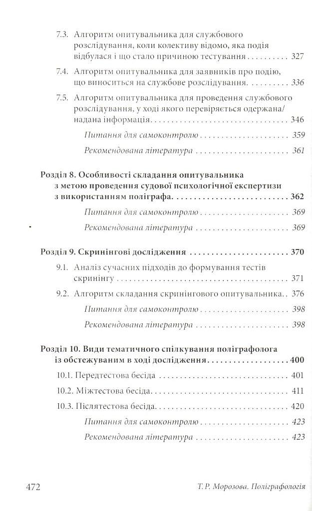 Перелік розділів підручника для поліграфологів Поліграфологія