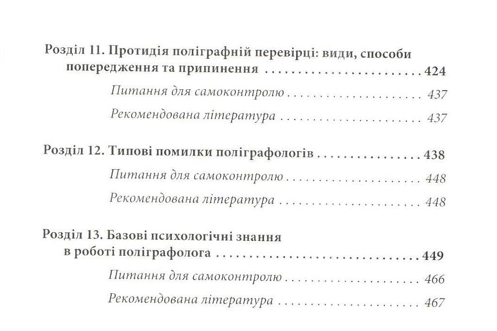 Перелік розділів підручника для поліграфологів Поліграфологія на українській мові