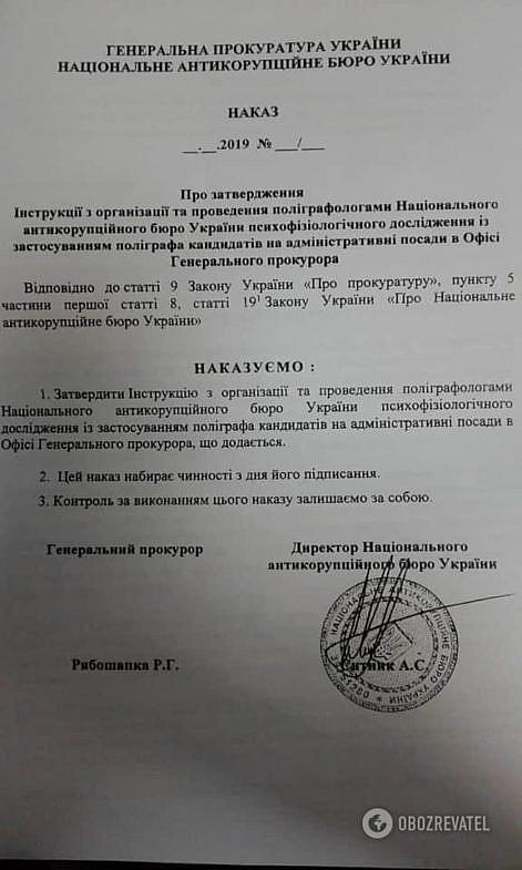 Інструкція між НАБУ та Офісом Генпрокурора про проведення досліджень з використанням поліграфа