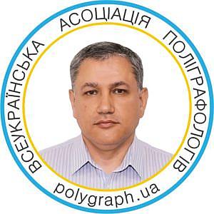 Поліграфолог Меленко Сергій