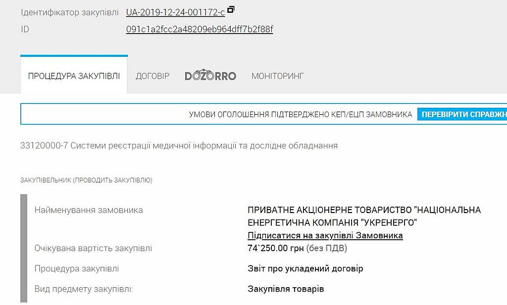 Закупівля поліграфа Рубікон державною компанією Укренерго