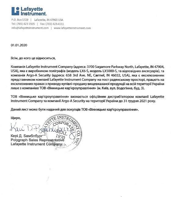 Дилер Lafayette в Україні