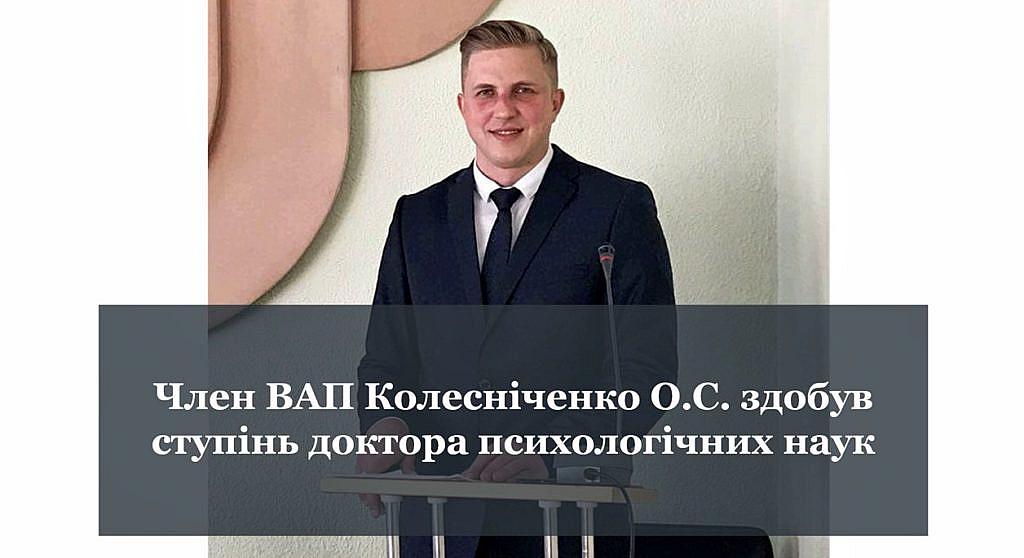 Доктор психологічних наук Колесніченко Олександр Сергійович