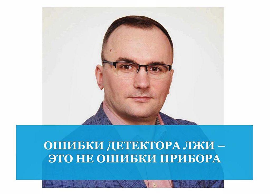 Полиграфолог А. Кулитки