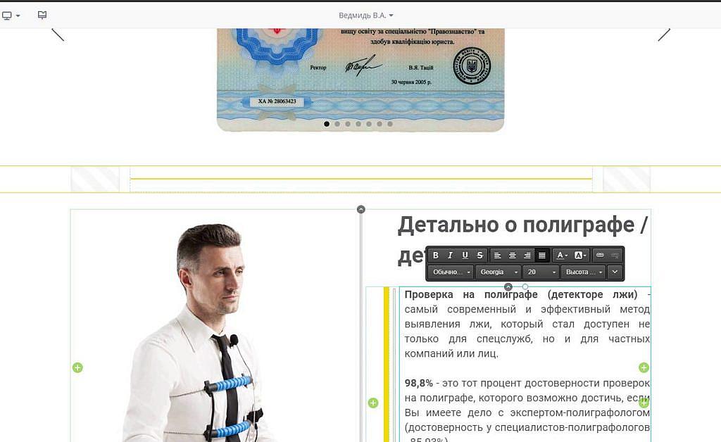 Редактор сайту в LPMotor